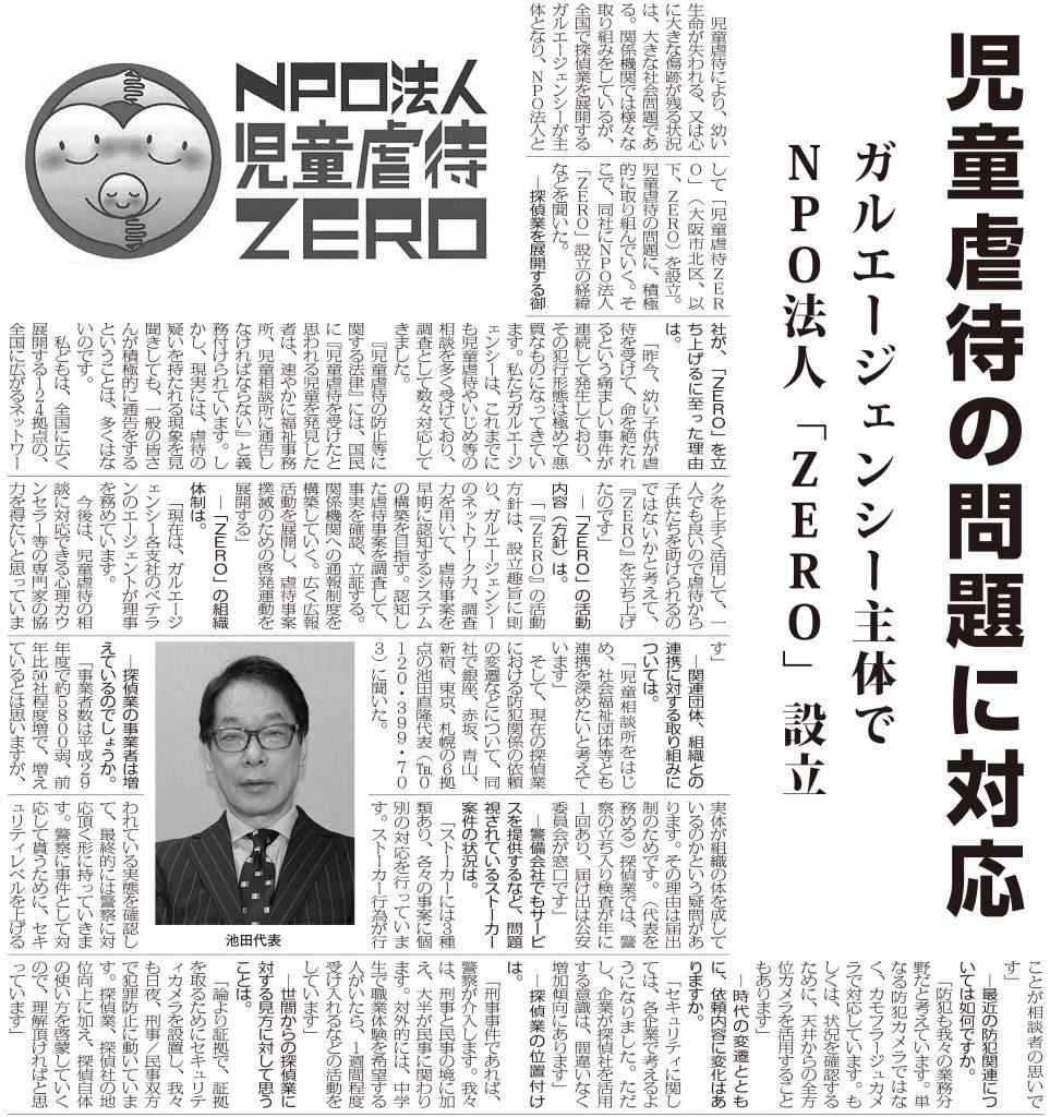 セキュリティ新聞 NPO法人児童虐待ZERO